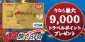 『JTB旅カード VISA/ゴールド』