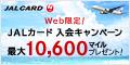 『JALカード(MASTER)<ショッピングマイル・プレミアム付帯>』
