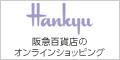 『阪急百貨店オンラインショップ』