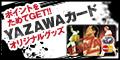 『YAZAWAカード』