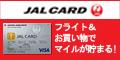 『JALカード(VISA)<ショッピングマイル・プレミアム付帯>』