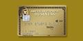 『アメリカン・エキスプレス・ビジネス・ゴールド・カード』