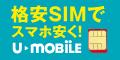 『U-mobile』