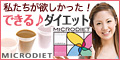 『【サニーヘルス公式】マイクロダイエットオンラインショップ』