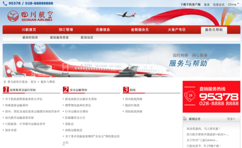 Sichuan Airlines Chinese Website