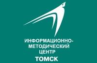 информационно-методический центр г.Томска