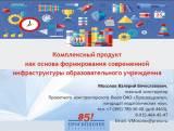 Prosveshenie-Mosolov