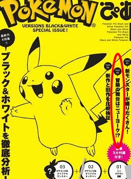 Pokemon Peer Cover