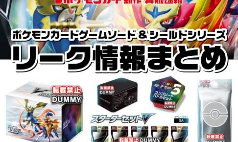 ポケモンカードゲームソード&シールドシリーズ リーク情報まとめ