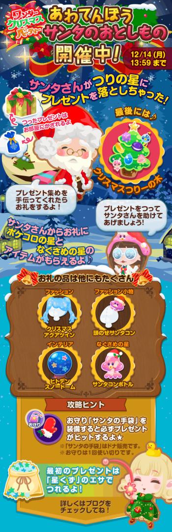 event_christmas_ver2_02