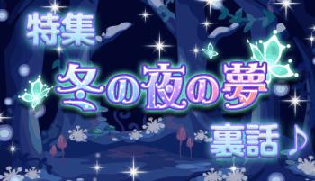 アイキャッチ_特集冬の夜の夢
