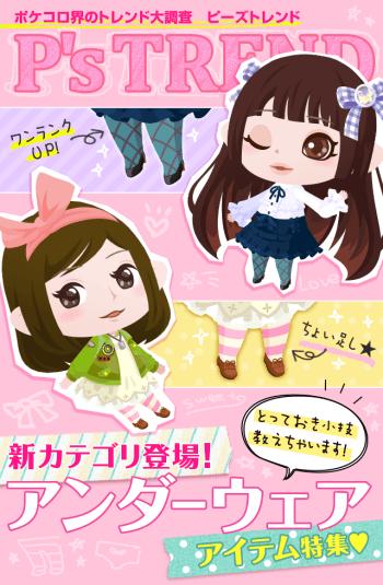 170414_blog_tokushu