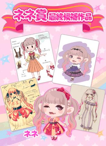 blog_costume_kouho_nene