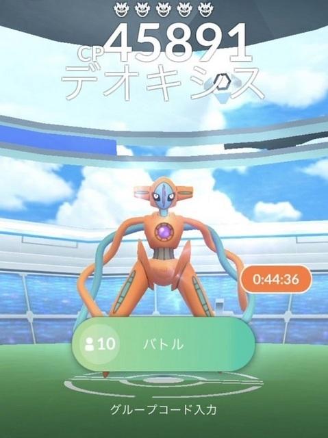 【レイド】デオキシス.jpg