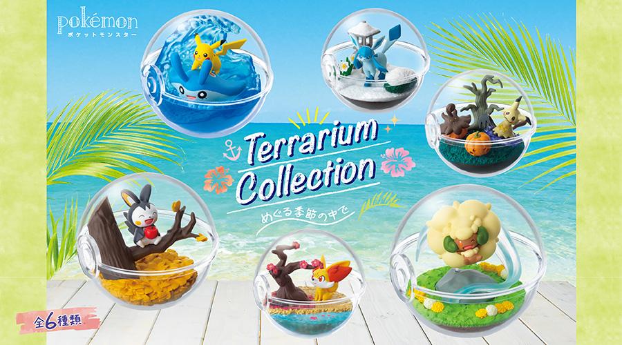 re-ment-terrarium