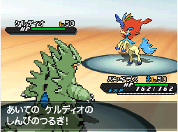 OFFICIAL SITE UPDATE - Keldeo Battle