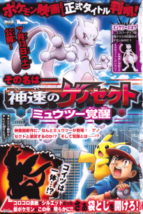 Thanks to Dogasu for the scan
