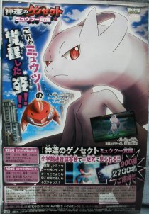 Mewtwo Forme with Screenshot