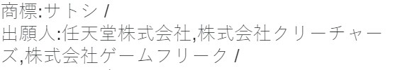 satoshi-trademark