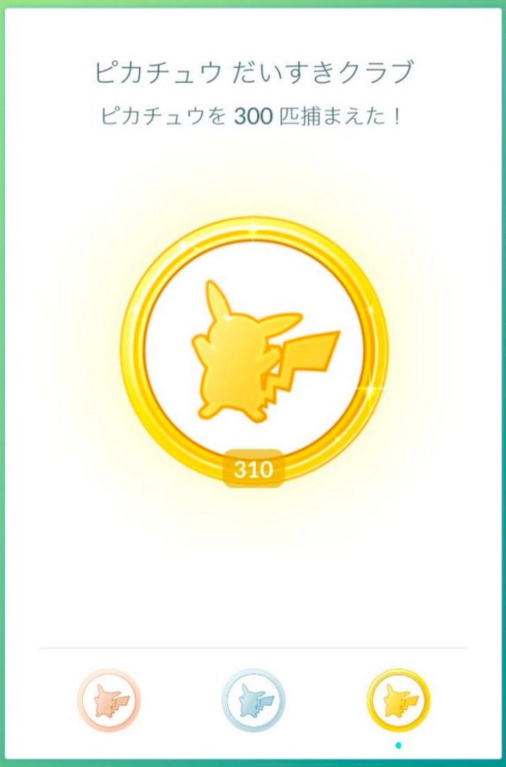 ポケモンgo】ピカチュウだいすきクラブ金メダルはやり込み勢の証