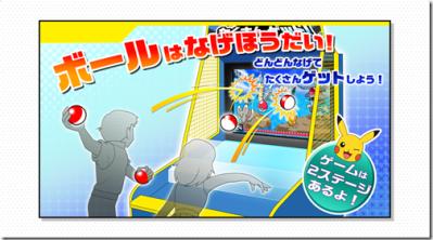 arcade-game-pokemon