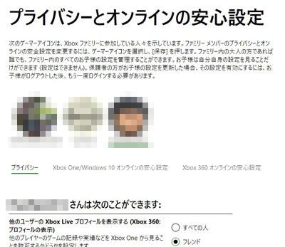 xbox_03_privacy