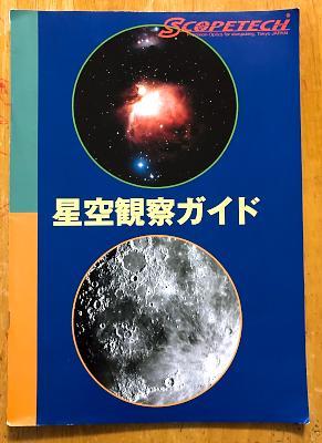 hoshizora-guide_1