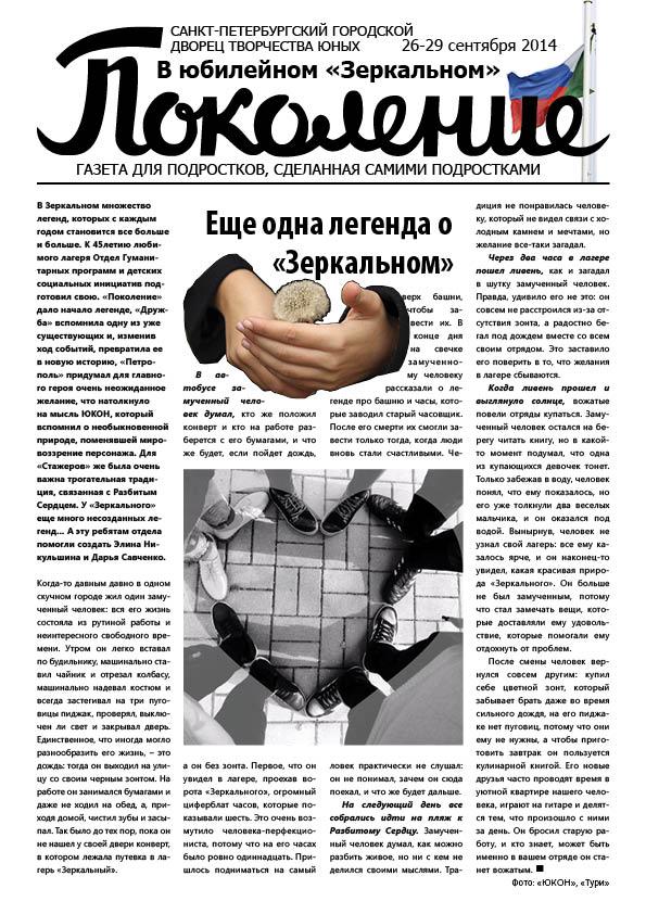 Pokolenie Gazeta Zerk