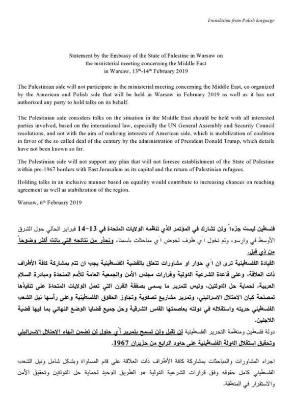 بيان السفارة الفلسطينية في وارسو
