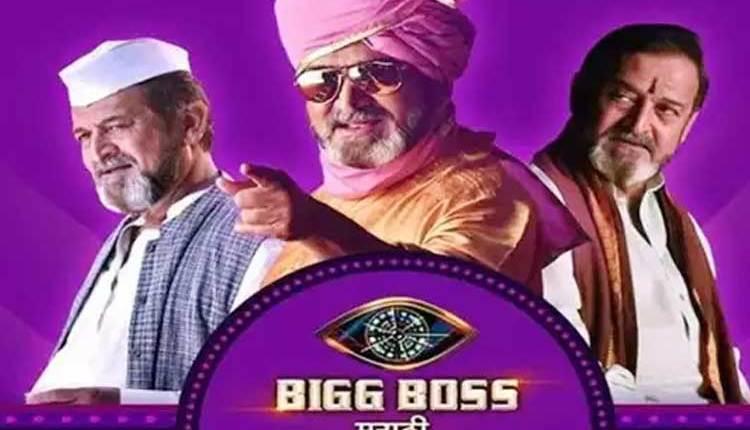 Bigg Boss Marathi 2
