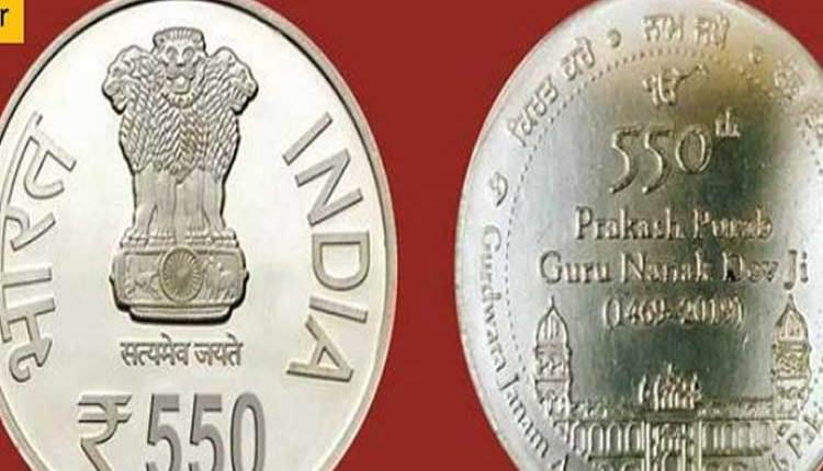 550-coin