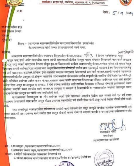 Shivsena Letter