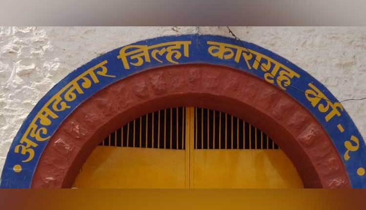 Ahmednagar Jail