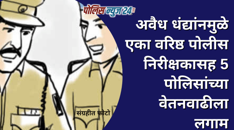 pune police commissioner Order to stop pay hike of 6 policemen in Pune