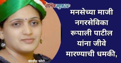 former-mns-corporator-rupali-patil-threatened-to-kill