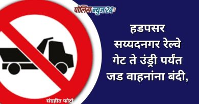 heavy-vehicles-banned-from-hadapsar-sayyednagar-to-undri