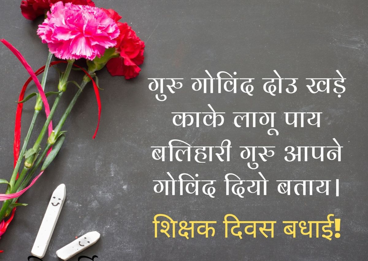 Teachers Day Wishes Quotes in Hindi
