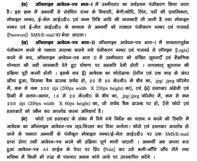 Bihar police document verification