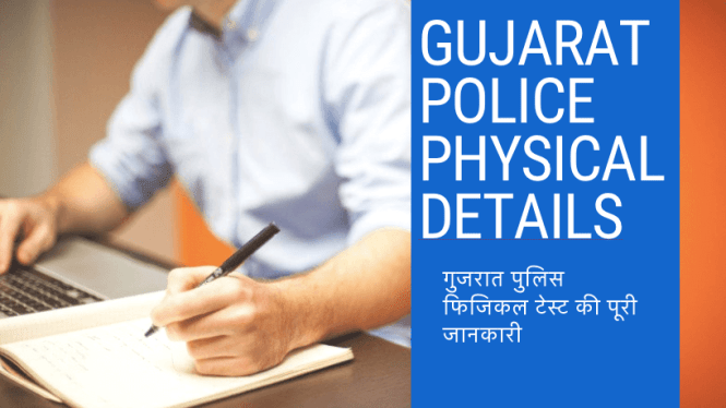 Gujarat Police Physical