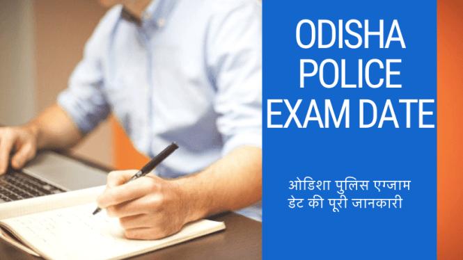 Odisha Police Exam Date