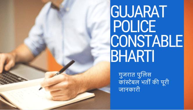 Gujarat Police Bharti Details