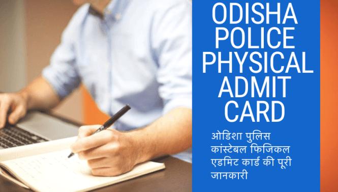 Odisha Police Physical Admit Card