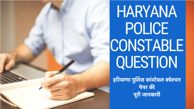 Haryana Police Constable Question Paper