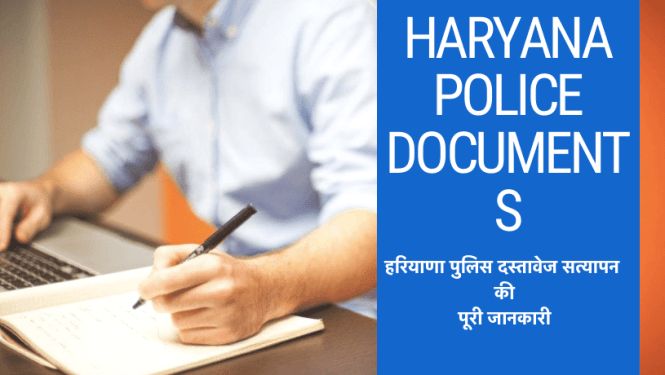 Haryana Police Document Verification