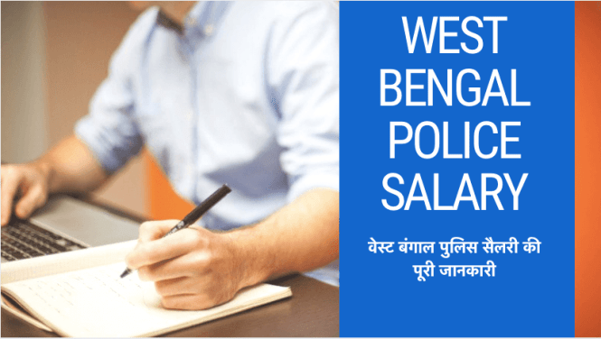 West Bengal Police Salary
