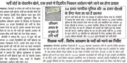 UP Police Daroga Bharti