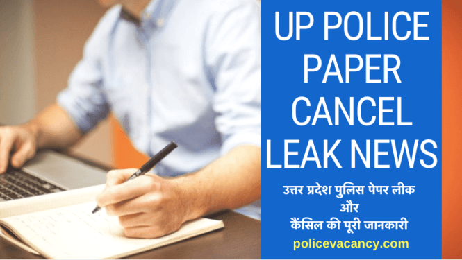 UP Police Paper Cancel and Leak News
