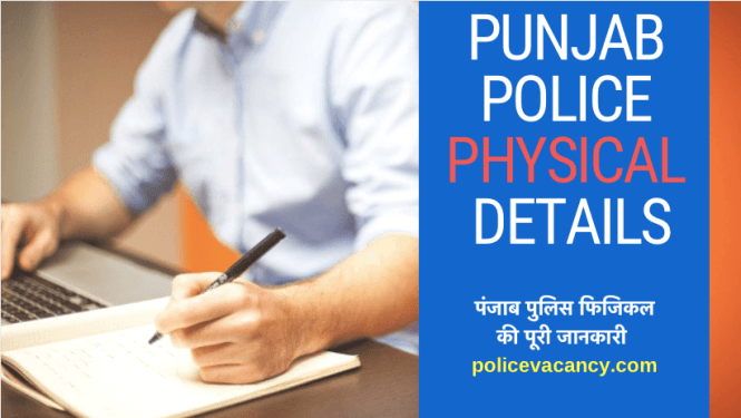 Punjab Police Physical