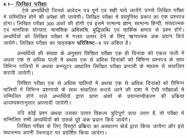 UP Police Recruitment Details