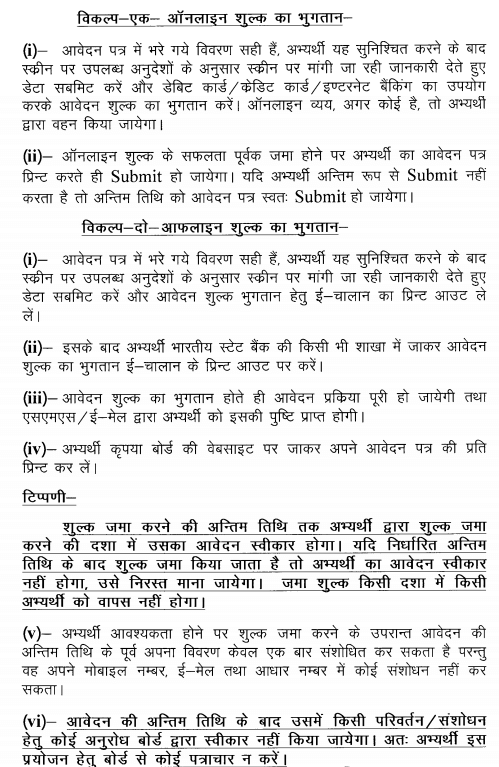 UP Police Application Form